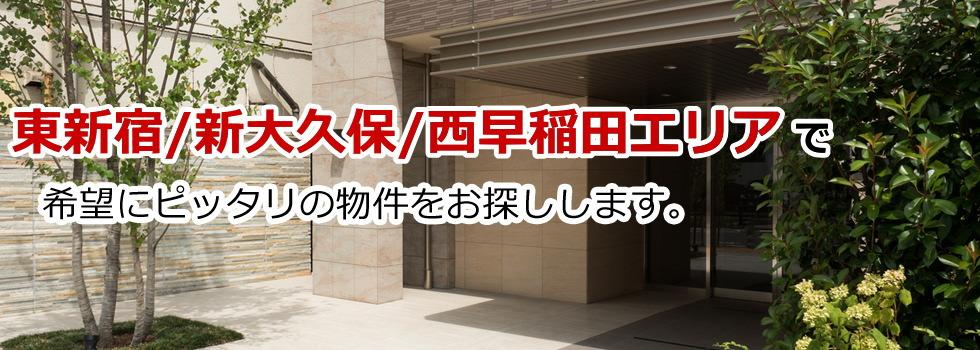 東新宿/新大久保/西早稲田の不動産、戸建、土地、マンションは株式会社KITOS